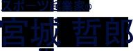 宮城哲郎オフィシャルサイト
